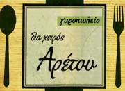 Aretou